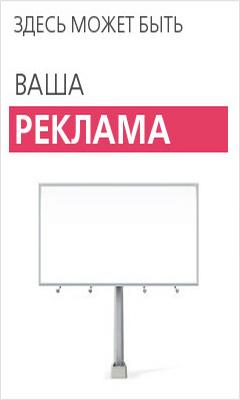 Баннер реклама 240-400