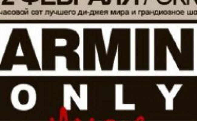 12.02.2011 Забронировать гостиницу на ARMIN ONLY, CКК, 8-ЧАСОВОЙ СЭТ
