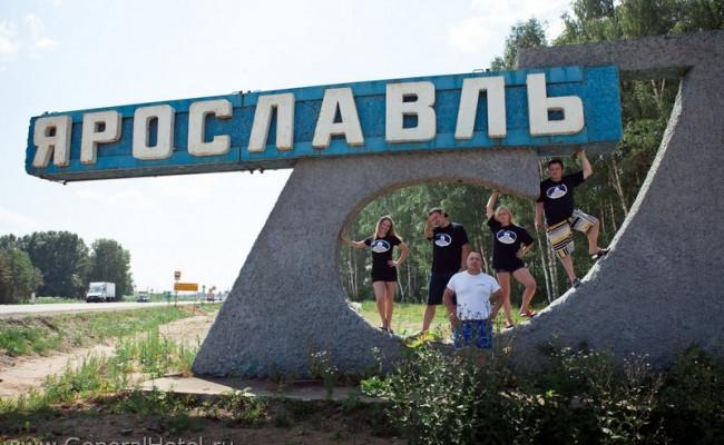 «Дикая Страна» покорила Ярославль!