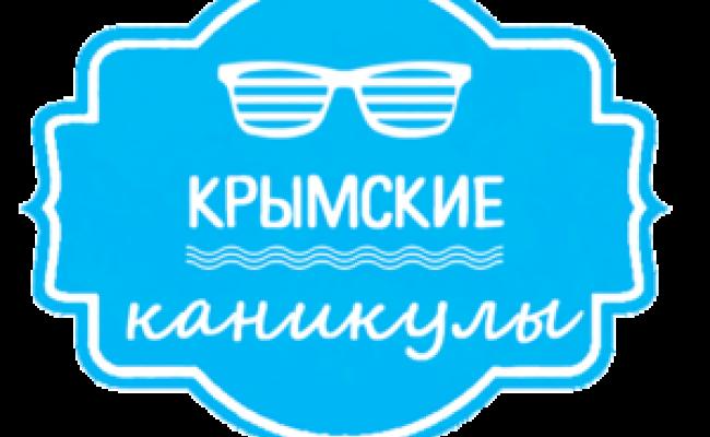 Крымские каникулы детский оздоровительный лагерь (ДОЛ) на море в Крыму