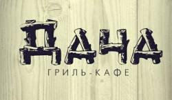 Гриль-Кафе Дача