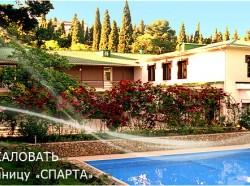 Частная гостиница Спарта