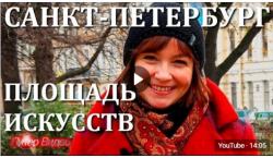 Санкт-Петербург Площадь Искусств.