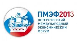 Петербургский международный экономический форум 2013