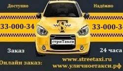 Уличное Такси