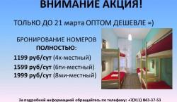 АКЦИЯ ХОСТЕЛ UNDERGROUND
